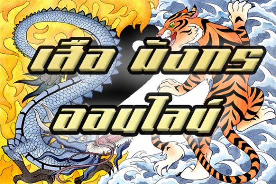 เสือมังกร เกมเดิมพันที่รู้ผลไวชนะได้ด้วยความใจเย็น
